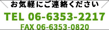 06-6353-2217